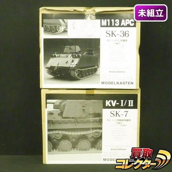 モデルカステン 1/35 M113 APC用履帯 KV-Ⅰ/Ⅱ型 戦車用履帯