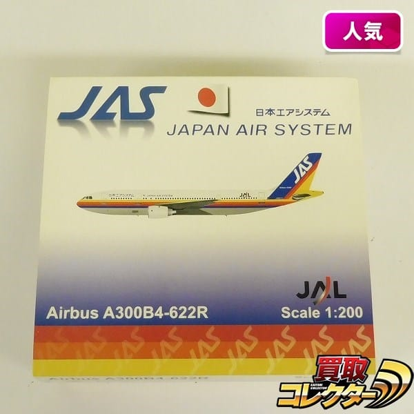 JC-WINGS1/200 JAS エアバス A300B4-622R JA8573 / Airbus