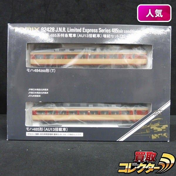 TOMIX 92428 国鉄 485系 特急電車 AU13搭載車 増結セット(T)