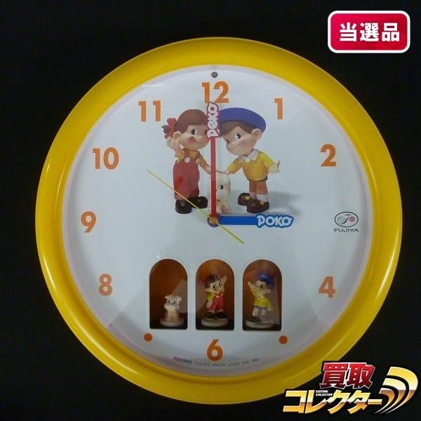 不二家 当選品 ペコちゃん からくり時計 / ポコちゃん ドッグ