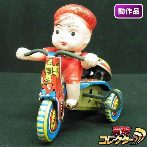 日本製 当時 ブリキ 三輪車 ゼンマイ / 子供 レトロ