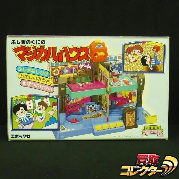エポック社 ふしぎのくにのマジカルハウス ゲーム /ボードゲーム