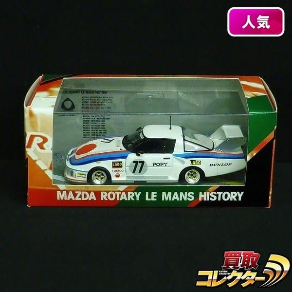 スパークモデル 1/43 マツダ RX-7 252i No.77 ル・マン1979
