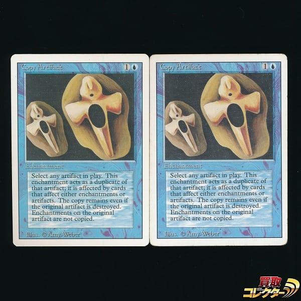 MTG Copy Artifact 英語版 2枚 青 レガシー ヴィンテージ