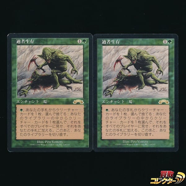MTG 適者生存 Survival of the Fittest 日本語 2枚 緑 EXO レア_1