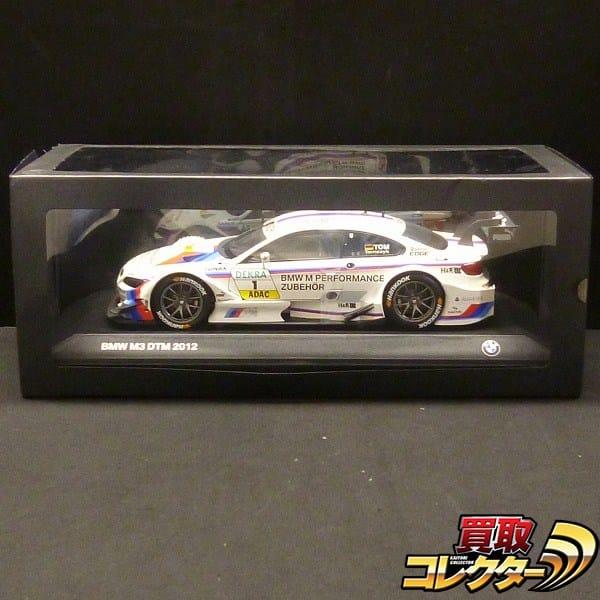 ミニチャンプス 1/18 BMW M3 DTM 2012 Team RMG / ミニカー