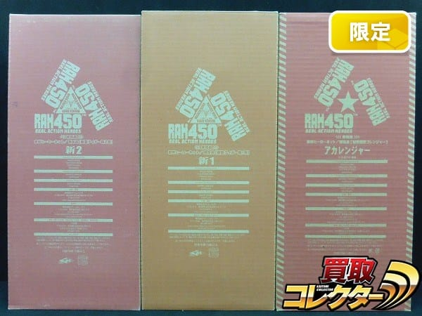 THN限定 RAH450 仮面ライダー 新1号 新2号 アカレンジャー