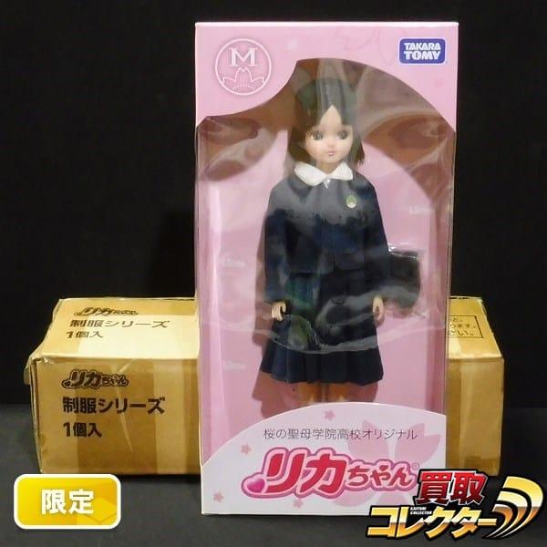 桜の聖母学院高校オリジナル リカちゃん 人形 本体 輸送箱付