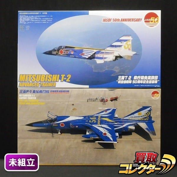 フジミ 1/48 R-9 三菱 T-2 飛行開発実験団 R-10 F-1 支援戦闘機