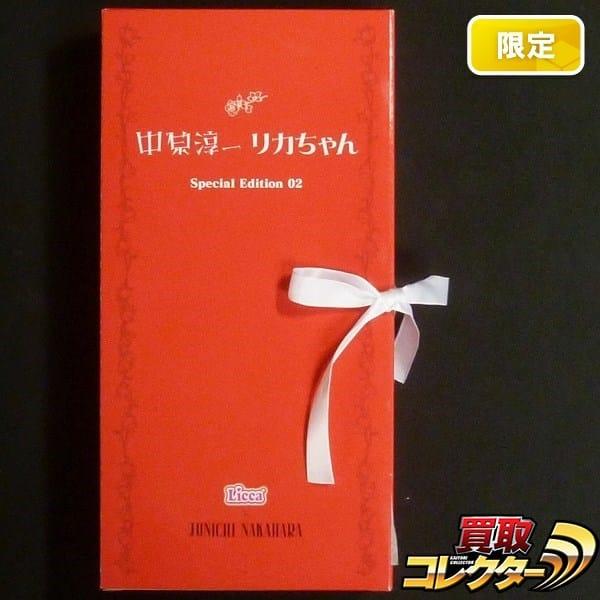高島屋限定 中原淳一 リカちゃん Special Edition 02