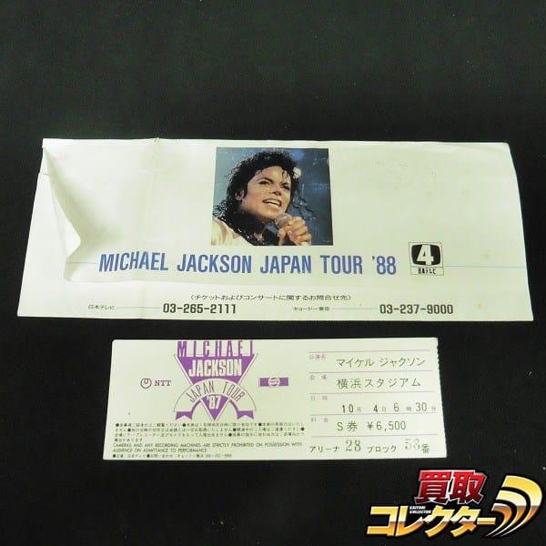 マイケルジャクソン ジャパンツアー '87 '88 半券2枚/東京ドーム