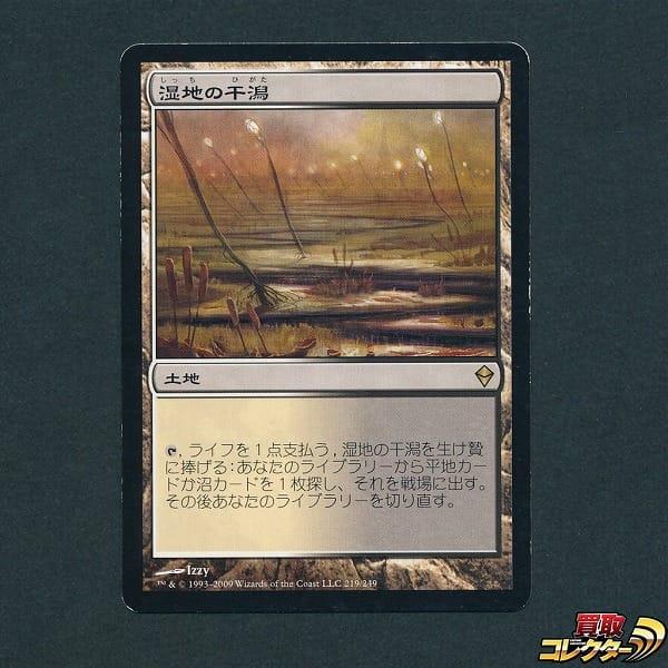 MTG 湿地の干潟 Marsh Flats 日本語版 ZEN レア 土地 白 黒_1