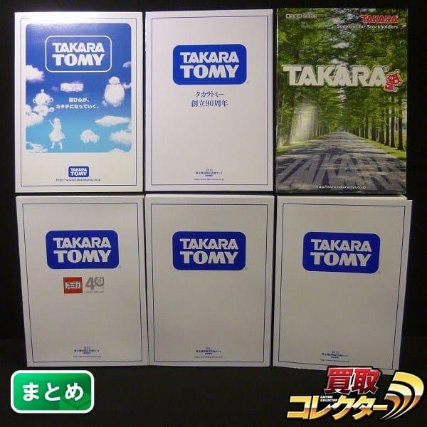 タカラトミー 株主優待限定企画セット リカちゃん トミカ 他