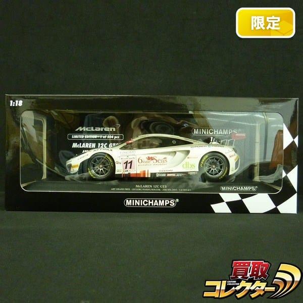 ミニチャンプス 1/18 マクラーレン 12C GT3 #11 24H SPA 2013
