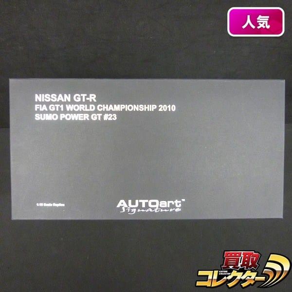 オートアート 1/18 日産 GT-R FIA GT1 2010 #23 / AUTOart