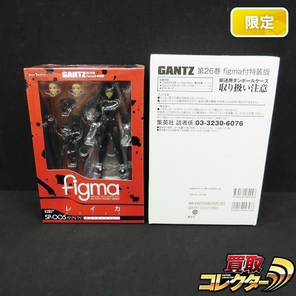 GANTZ 第26巻 figma 特装版 レイカ ガンツスーツver. 輸送箱付