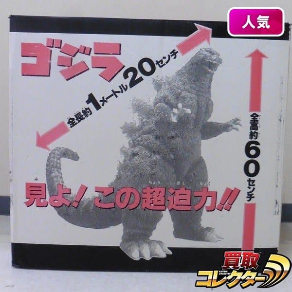 バンダイ 愛蔵版 超大級 スーパービッグスケール ゴジラ / 東宝_1