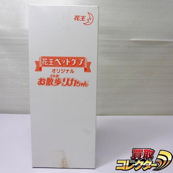 花王ペットケア オリジナル お散歩リカちゃん 当選品_1