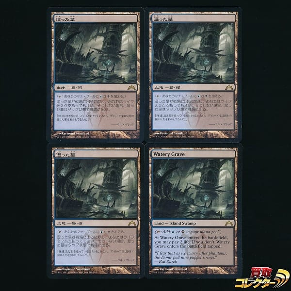 MTG 湿った墓 Watery Grave 4枚 日3 英1 GTC レア 土地 青黒_1