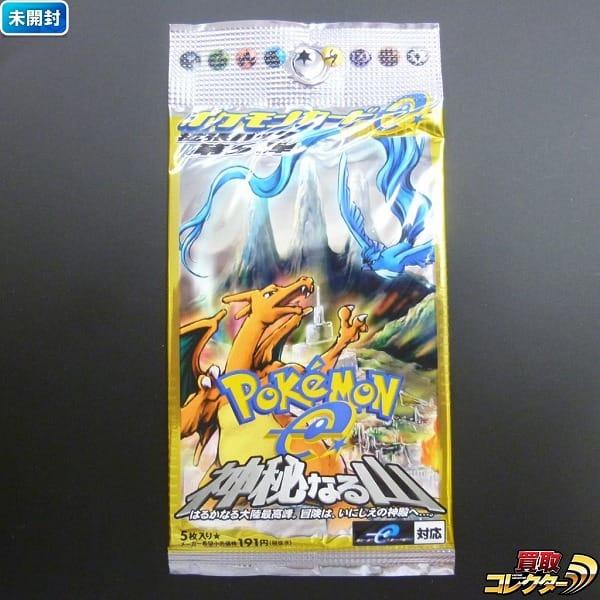 ポケモンカード ゲーム e 神秘なる山 拡張パック 未開封_1