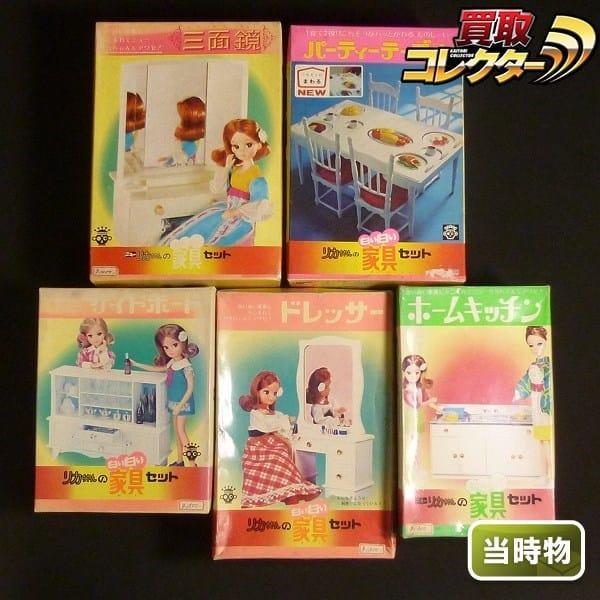 旧タカラ 2代目リカちゃん 白い白い家具シリーズ ドレッサー他_1