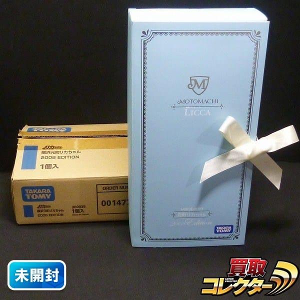 タカラトミー 横浜元町 リカちゃん 2008 エディション 輸送箱付_1