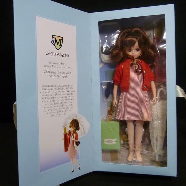 タカラトミー 横浜元町 リカちゃん 2008 エディション 輸送箱付_3