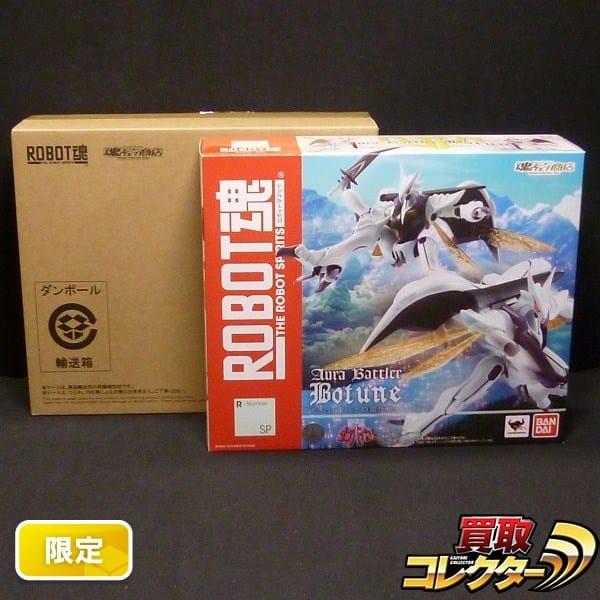 PB 魂ウェブ商店 限定 ROBOT魂 ボチューン ナの国仕様 輸送箱付_1