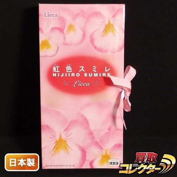 タカラ 虹色スミレ リカちゃん サカタのタネコラボ / Licca_1