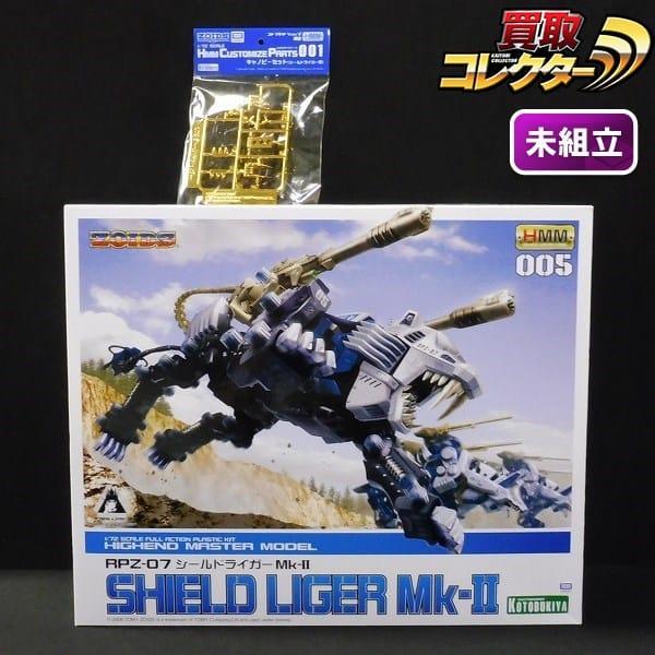 ZOIDS ゾイド HMM シールドライガーMk-II+キャノピーセット