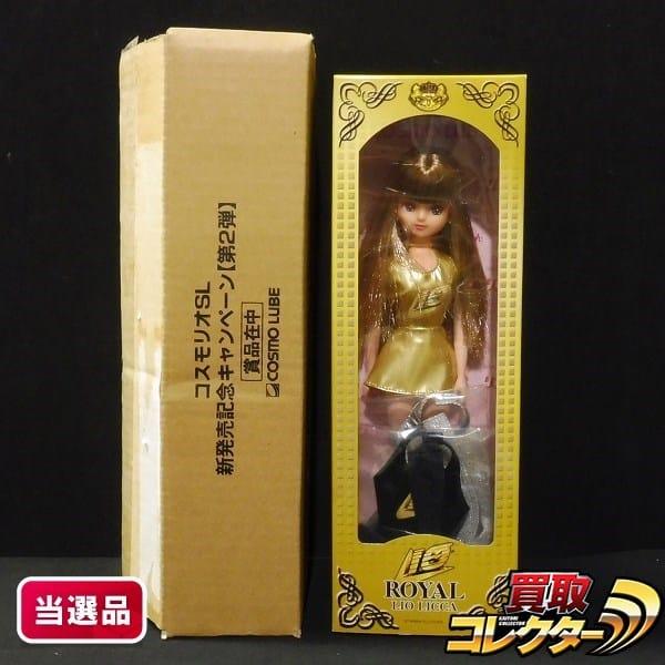 非売品 コスモルブ オリジナル LIO リカちゃん ROYAL SL 5W-40_1
