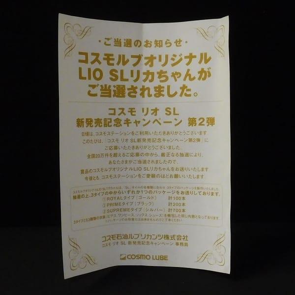 非売品 コスモルブ オリジナル LIO リカちゃん ROYAL SL 5W-40_2