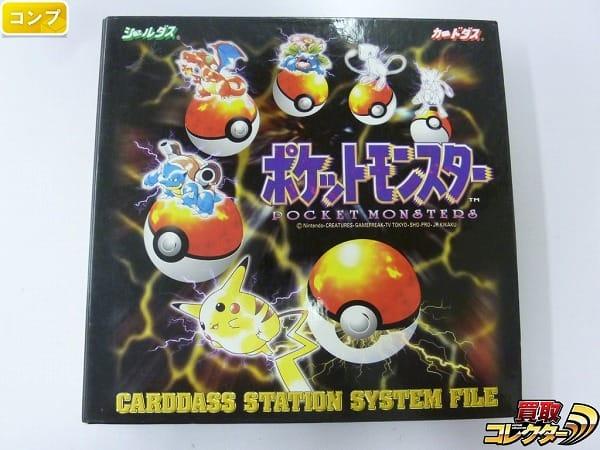 ポケモン カードダス 1997年 001~151 コンプ システムファイル