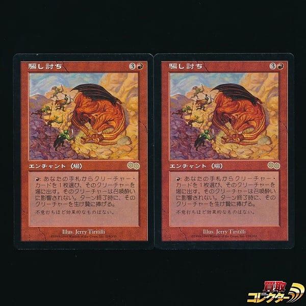MTG 騙し討ち Sneak Attack 日本語 2枚 USG レア 赤 レガシー
