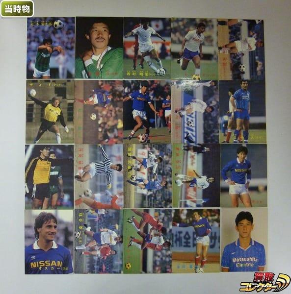 カルビー 日本リーグ サッカーカード 87 88年 20種 木村和司 他