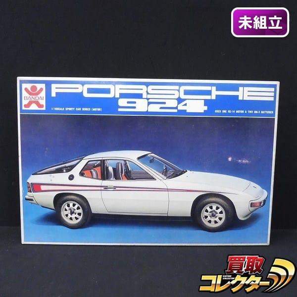旧バンダイ 当時物 1/16 ポルシェ 924 スポーツカー_1