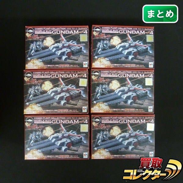 メガハウス ガンダム コスモ フリート コレクション ACT4 コンプ