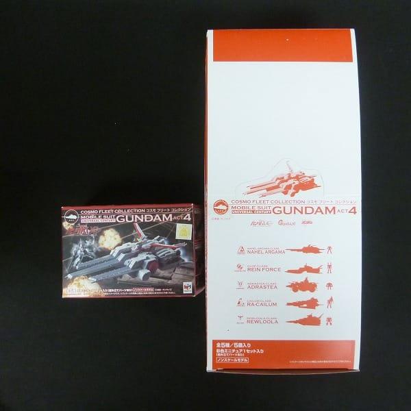 メガハウス ガンダム コスモ フリート コレクション ACT4 コンプ_2