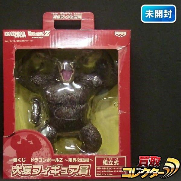 一番くじ ドラゴンボールZ 限界突破編 大猿フィギュア賞_1