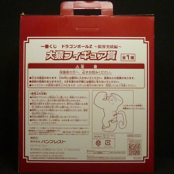 一番くじ ドラゴンボールZ 限界突破編 大猿フィギュア賞_2