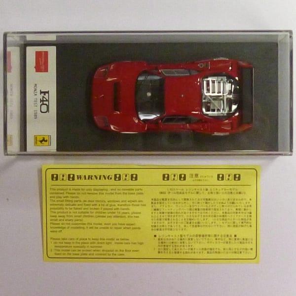 1/43 Make up アイドロン フェラーリF40 LM 1989モンツァ テスト_3