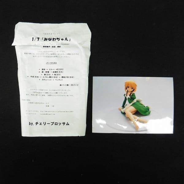 まほろまてぃっく レジン 1/7 みなわちゃん 1/8 まほろ_2