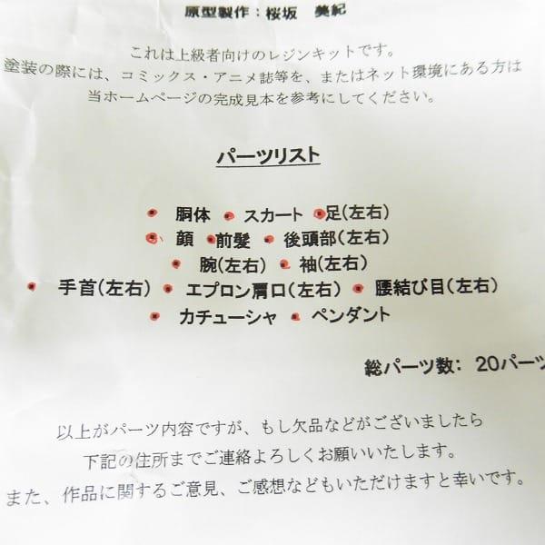 まほろまてぃっく レジン 1/7 みなわちゃん 1/8 まほろ_3