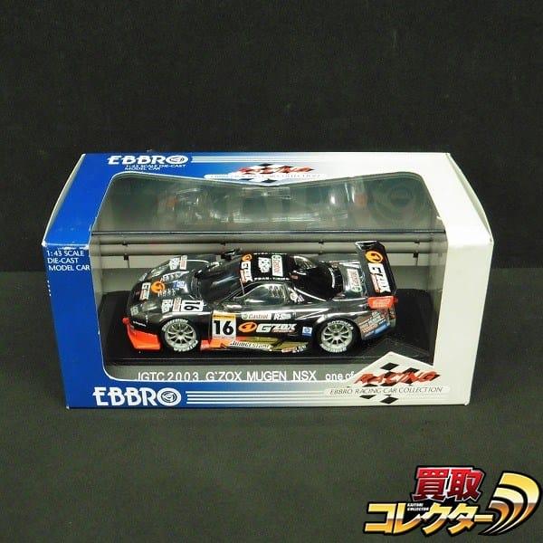 エブロ 1/43 JGTC 2003 G'ZOX MUGEN NSX ブラック #16