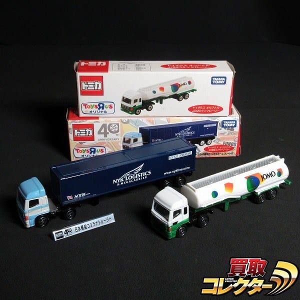 トイザらスオリジナル トミカ 日本郵船 コンテナトレーラー JOMO_1