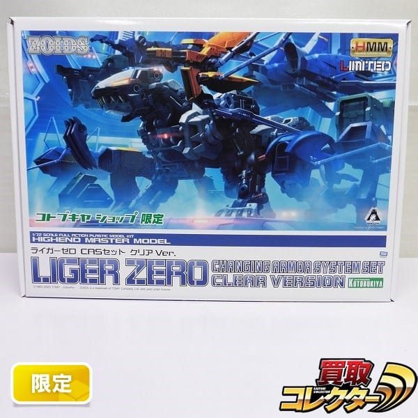 コトブキヤ限定 ZOIDS HMM ライガーゼロ CASセット クリアVer.