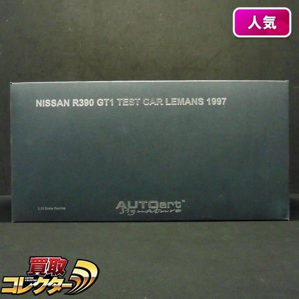 AUTOart 1/18 ニッサン R390 GT1 テストカー ルマン 1997_1