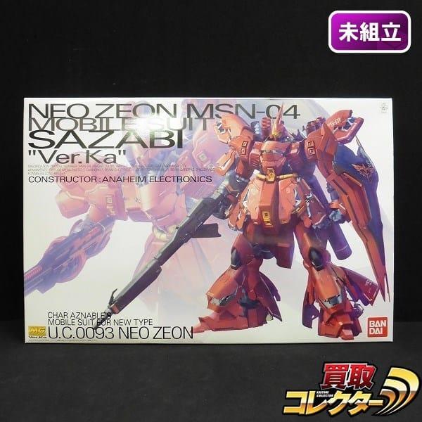 MG ネオ・ジオン軍 ニュータイプ専用 サザビー Ver.Ka