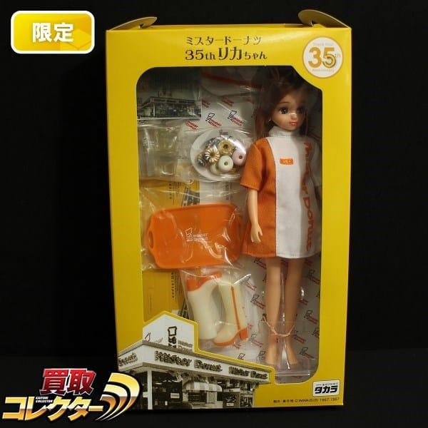ミスタードーナツ 35th リカちゃん ドール ミスド 2006 当選品