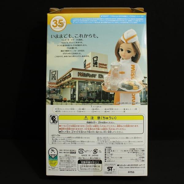 ミスタードーナツ 35th リカちゃん ドール ミスド 2006 当選品_3
